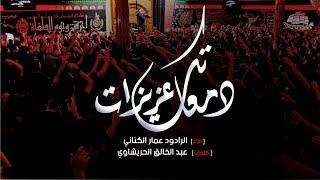 دمعاتك عزيزات | الرادود عمار الكناني | جامع ذي الفقار - بغداد - محرم 1440 هـ