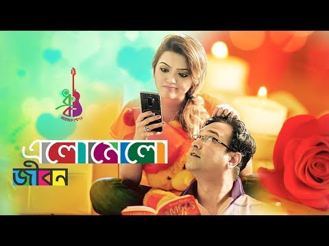 Elomelo Jibon | Asif Akbar | Kornia | Bangla new song 2018