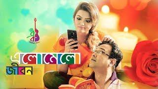 Mix - Elomelo Jibon   Asif Akbar   Kornia   Bangla new song 2018