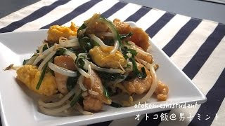 How To Make Fried Chicken & Garlic Chives 男子大学生のオトコ飯 「鶏ニラ炒め作ってみた」