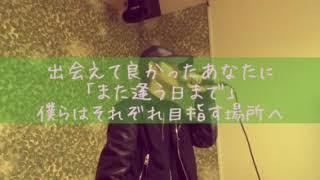 ご視聴ありがとうございます   卒業シーズンということで 平井大さんの...