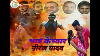 | BHOJPURI MOVIE 2020 | Trailer Movie : Bhai Ke Pyar : Actor Niraj Yadav , Rakhi