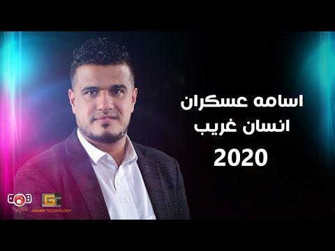 [ اغاني يمانية حصرية ] اسامة عسكران   انسان غريب  2020  كلمات  Osama Askaran - Ansan Ghari   Lyrics