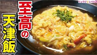 天津飯| 料理研究家リュウジのバズレシピさんのレシピ書き起こし