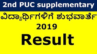 2nd PUC supplementary result 2019
