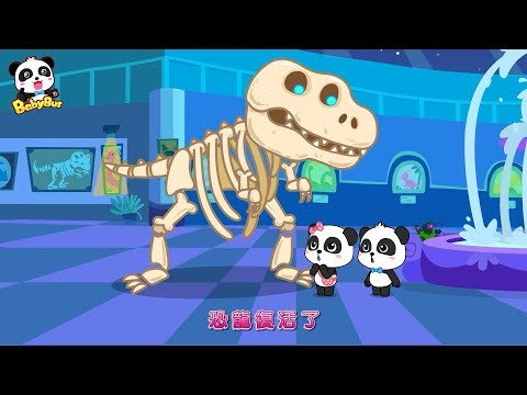 霸王龍復活了 | 最新恐龍兒歌童謠 | 動物卡通動畫 | 幼稚園  | 寶寶巴士 | 奇奇 | BabyBus