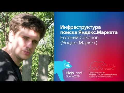 Инфраструктура поиска Яндекс.Маркета / Евгений Соколов (Яндекс.Маркет)