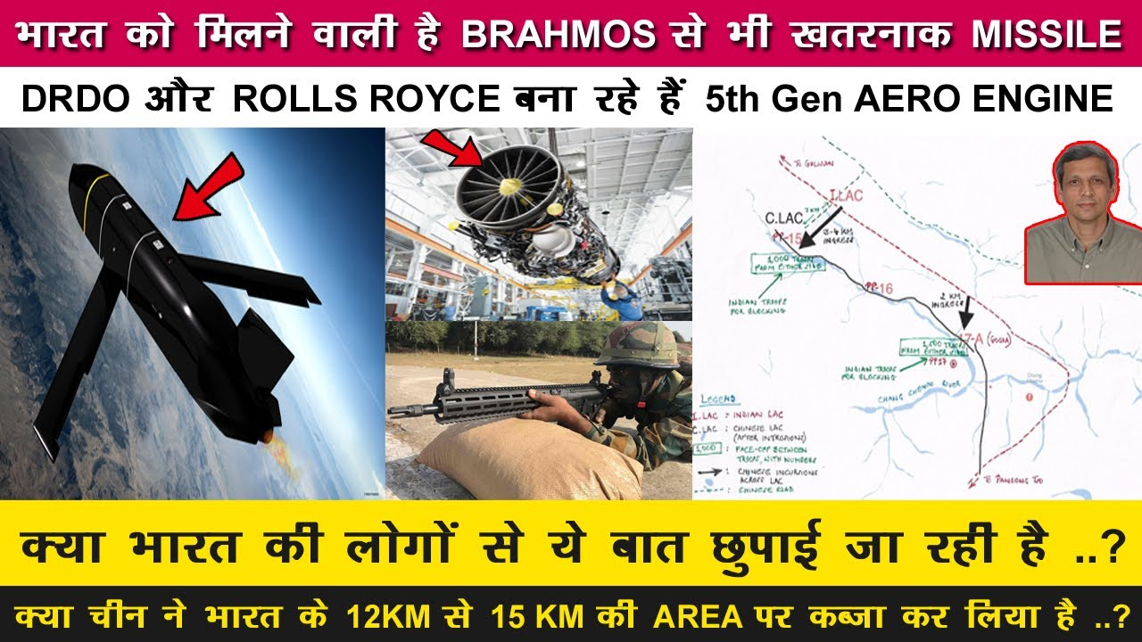 Indian Defence News:India will Get A new Powerful Missile,Did China Captute 15km of Indian Land,drdo