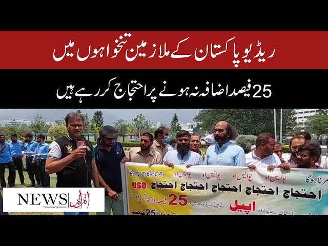 Employees of Radio Pakistan are protesting against no increment in salaries