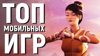 ТОП 10 КЛАССНЫХ ИГР НА АНДРОИД/iOS - Game Plan