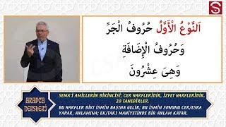 Arapça Temel Dersleri 11 (Avâmil 1. Bölüm) - دورات اللغة العربية (Kemal Ayyıldız)