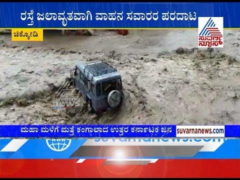ಮಳೆ ಆರ್ಭಟಕ್ಕೆ ಆಟಿಕೆಗಳಂತೆ ಕೊಚ್ಚಿ ಹೋದ ಕಾರುಗಳು ! Vehicles Washed Away In Floods In Chikodi
