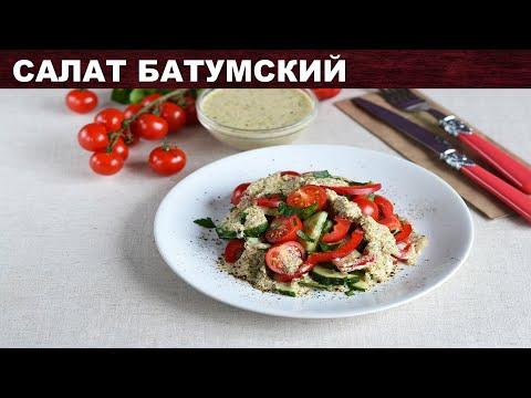Салат Батумский от Ивлева 🥗 Как приготовить БАТУМСКИЙ САЛАТ от Ивлева