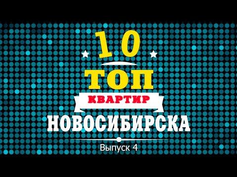 ГОРЯЧАЯ ДЕСЯТКА ТОП-10 КВАРТИР Новосибирска (выпуск 4)  от агентства недвижимости Жилфонд.