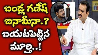 బండ్ల గణేష్ బొత్స బినామీ..? బయటపెట్టిన మూర్తి..! | Murthy Revels Bandla Ganesh Relation With Botsa