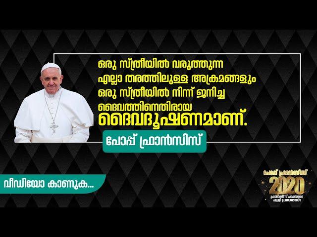 സ്ത്രീകൾ ജീവിതത്തിന്റെ ഉറവിടങ്ങളാണ് ||Pope Francis