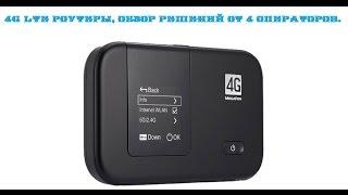 Обзор 4G Wifi роутеров и наглости операторов.