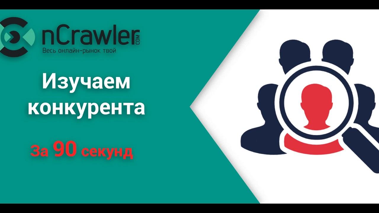nCrawler.com - Товарная матрица интернет-магазина