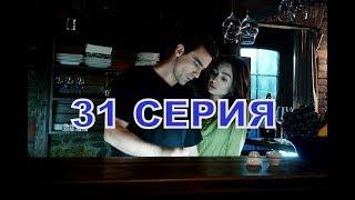 ЧЕРНО-БЕЛАЯ ЛЮБОВЬ описание 31 серии 1 фрагмент