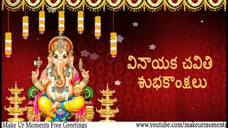 Ganesh Chaturthi 2017 WhatsApp Wishes / Greetings in Telugu