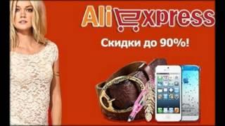 видео Aliexpress на русском языке, в рублях и с бесплатной доставкой.