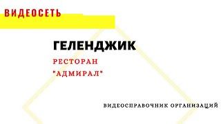 """РЕСТОРАННО-ГОСТИНИЧНЫЙ КОМПЛЕКС """"СИТИ ПАРК"""", БЕЛОРЕЧИНСК"""