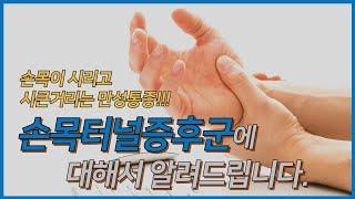손목만성통증! 손목터널증후군을 대해 알려드립니다. [C…
