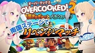 【負けたら尻文字】南の島で料理バトル!!【Overcoocked2】