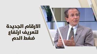 د. زاهر الكسيح - الارقام الجديدة لتعريف ارتفاع ضغط الدم