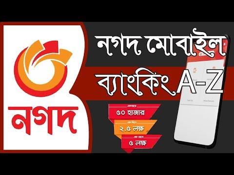 Nagad   নগদ   Nagad Mobile Banking A - Z   নগদ মোবাইল ব্যাংকিং খোলার নিয়ম