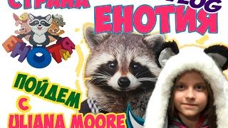 Vlog - Страна Енотия , контактный зоопарк в АРТ молл (Киев)  Uliana MooRe(Всем привет ! Давайте пойдем куда-нибудь ! Например - в