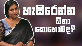 හැසිරෙන්න ඕනා කොහොමද?   Piyum Vila   24  - 04 - 2019   Siyatha TV Thumbnail