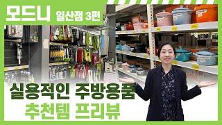 [Sub] 주방용품 추천템 모드니에서 장만하기