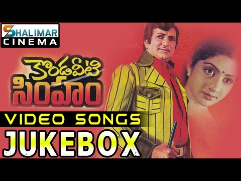 Kondaveeti Simham Telugu Movie Video Songs Jukebox || NTR, Sridevi
