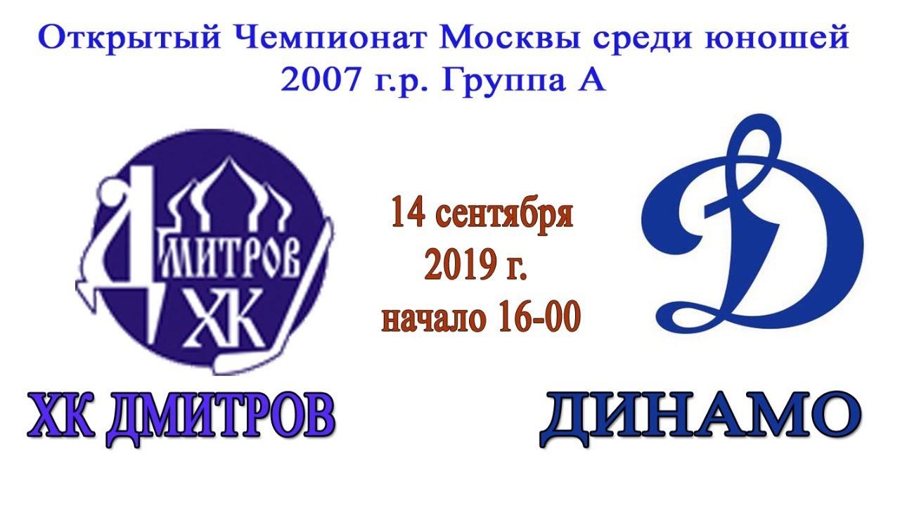 динамо москва хоккейный клуб 2006 г р
