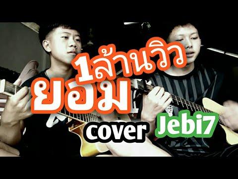 """ยอม[LEGEDBOY] Cover """"Jebi7"""""""