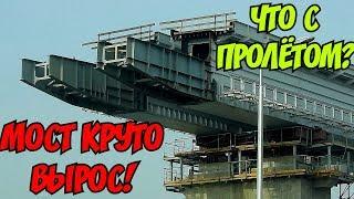 Крымский мост(октябрь 2018) Что с упавшим пролётом? Ж/Д мост сильно подрос! Коммент!
