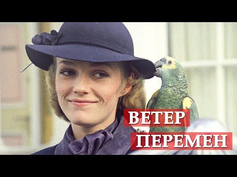 Микс– Ветер перемен (OST Мэри Поппинс)