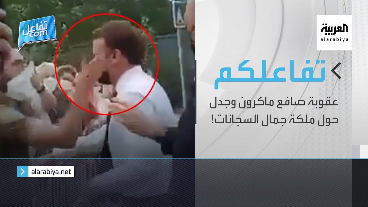 تفاعلكم | عقوبة صافع ماكرون وجدل حول ملكة جمال السجانات!  - 18:55-2021 / 6 / 9