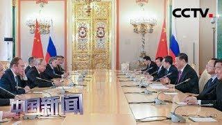 [中国新闻] 习近平同俄罗斯总统普京会谈 两国元首共同宣布 发展中俄新时代全面战略协作伙伴关系 | CCTV中文国际