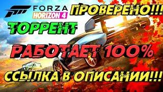 Forza Horizon 4 - скачать бесплатно торрент(с МАКСИМАЛЬНО простой установкой) без вирусов и т.п
