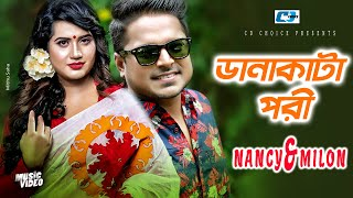 Danakata Pori – Nancy, Milon Video Download