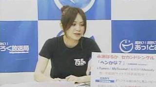 夜遊びメールバトル水曜 2009.06.24 26時台2/6 #13 永瀬はるか 検索動画 26