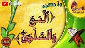 ما هو المن والسلوى محمد علي الشنقيطي Youtube