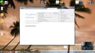 Удаление временных файлов в Internet Explorer(, 2013-10-24T11:50:45.000Z)