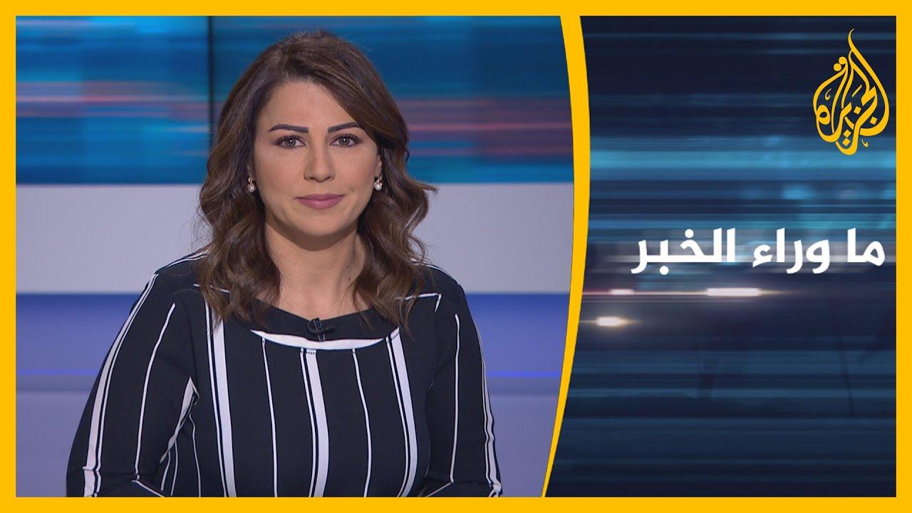 ما وراء الخبر- ما دلالات تأكيد إيران استمرار حالة الاستنفار العسكري؟  - نشر قبل 4 ساعة