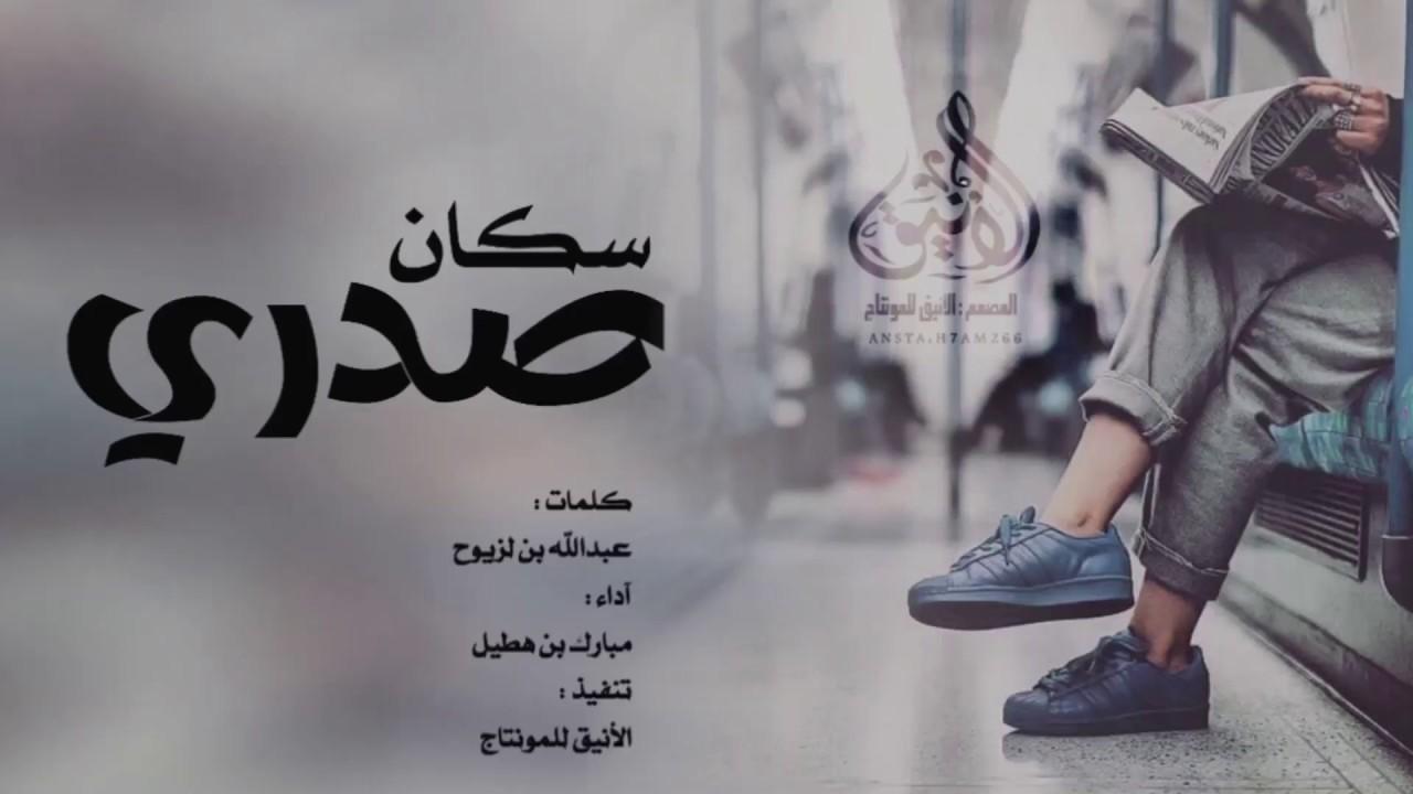 سكان صدري مبارك ال هطيل