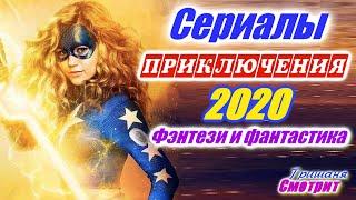 Приключения. Фэнтези. Фантастика. Сериалы 2020 года, которые уже вышли. Лучшие сериалы приключения.