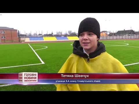 TV7plus Телеканал Хмельницького. Україна: ТВ7+. У Славутському ліцеї відкрили сучасний спортивний майданчик.