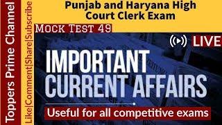 Current affairs mock test 49 || Punjab and Haryana Highcourt clerk || HSSC/SSC/DSSSB